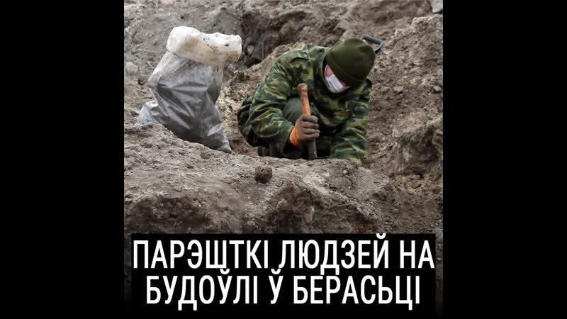 У Берасьці на будоўлі элітнага дому знайшлі месца масавых расстрэлаў
