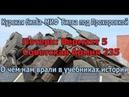 Курская битва МИФ. Танковое сражение под Прохоровкой. Аэрофотосъемка Люфтваффе поле боя.