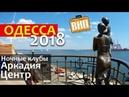 Лето 2018 Одесса Аркадия море цены Дерибасовская ночные клубы и пляж