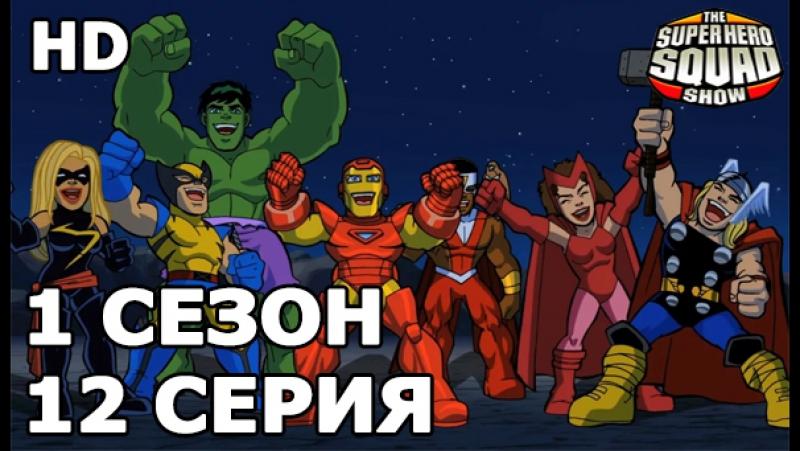 Отряд Супергероев 1 Сезон 12 Серия Если Таков Мой Танос!