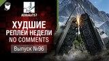 Худшие Реплеи Недели - No Comments №96 - от ADBokaT57 [World of Tanks]