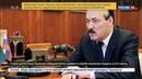 Новости на Россия 24 Абдулатипов я буду подавать заявление об отставке
