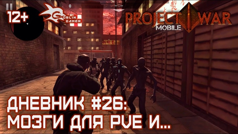 Project War Mobile: мозги для PVE и...