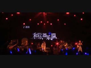 Wagakki Band -逆战