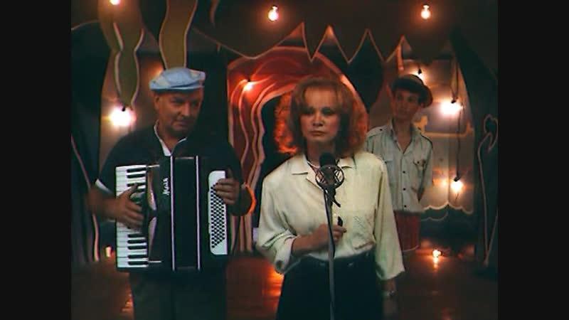 Моя морячка комедия музыкальный СССР 1990