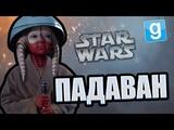 Храм Джедаев Garry's Mod Star Wars RP