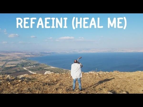 Refaini Hashem on Shofar- Yossi Green - Danny Flam (feat. Nigun Riot)