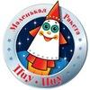 Проект Маленькая Ракета Пиу-Пиу
