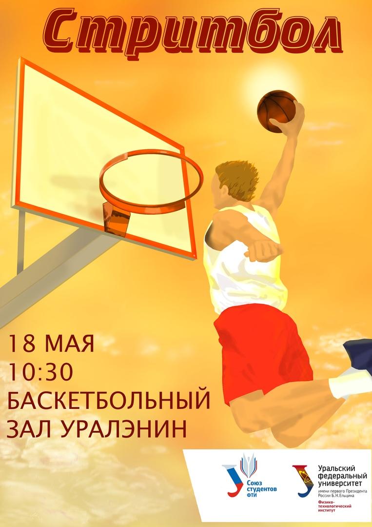 Афиша Екатеринбург Открытое первенство ФТИ по стритболу/18.05/