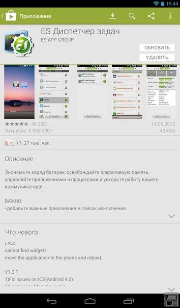 ES Диспетчер задач в магазине Google Play