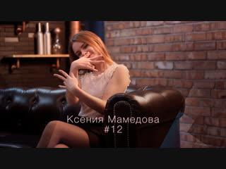 Интервью с участницей #12 - Ксенией Мамедовой