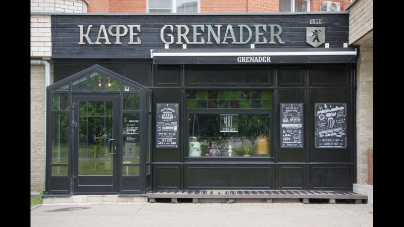кафе GRENADER г. Обнинск