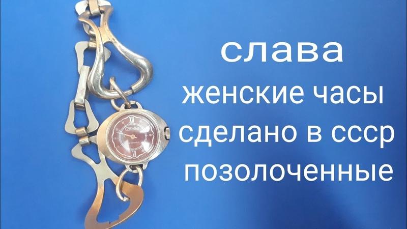 Женские часы Слава 17 камней сделано в ссср позолоченные