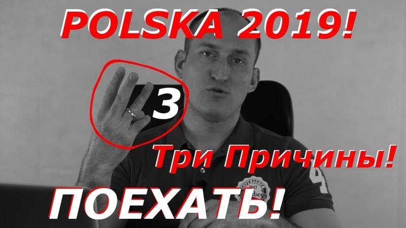 ПОЛЬША 2019! Trzy powody, dla których Polska jest najlepszym krajem dla migrantów!