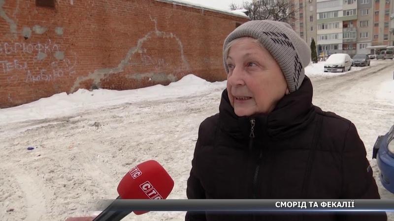 Сморід та фекалії: як живуть сумчани на вул. Чорновола