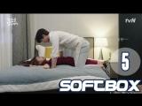 Озвучка SOFTBOX Кушать подано 05 серия