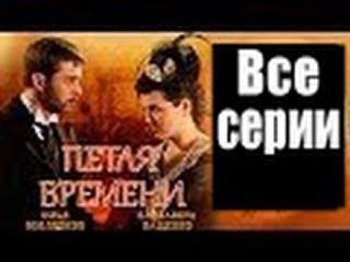 Петля времени (полный фильм) Военные фильмы - Love