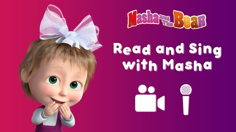 Masha and the Bear - 📚READ AND SING🎤 Learn to read with Masha (Collection 2) 👱‍♀️ Karaoke!