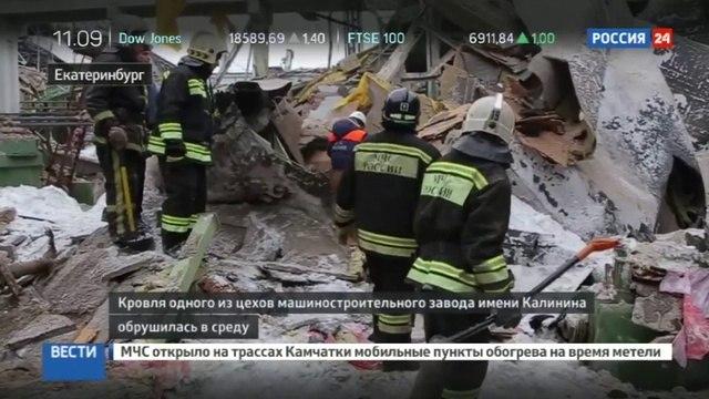 Новости на Россия 24 Обрушение на заводе в Екатеринбурге СК рассматривает две основные версии
