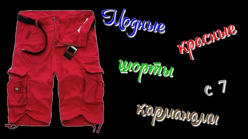 Модные красные шорты