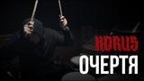 Horus - Очертя (Drum Cover)