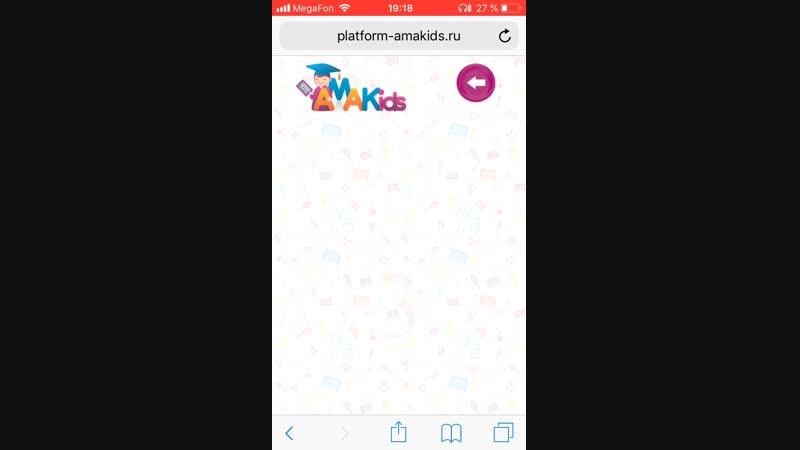 Amakids)