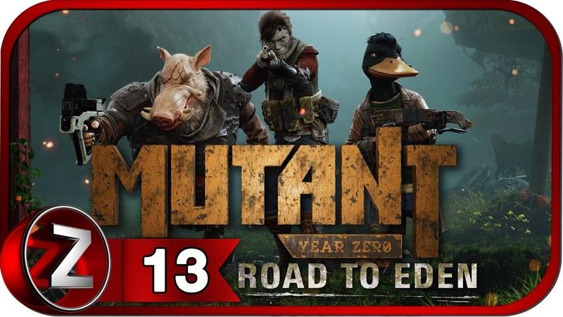 Mutant Year Zero: Road to Eden ➤ Упыри-ворюги ➤ Прохождение 13