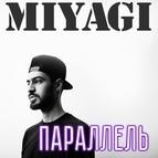 Miyagi альбом Параллель