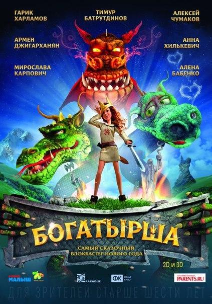 Бoгатыpшa (2016)