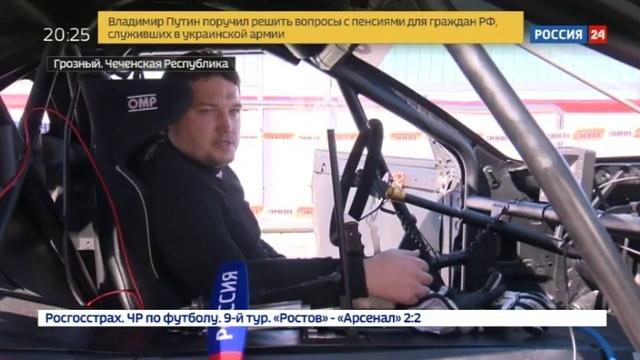 Новости на Россия 24 • Грозный принимает финал чемпионата России по дрэг-рейсингу