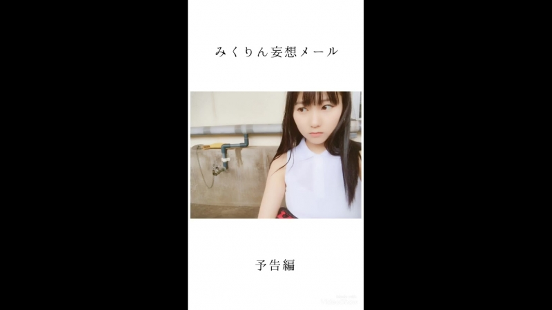 170914 182802 田中美久 Tanaka Miku 7gogo