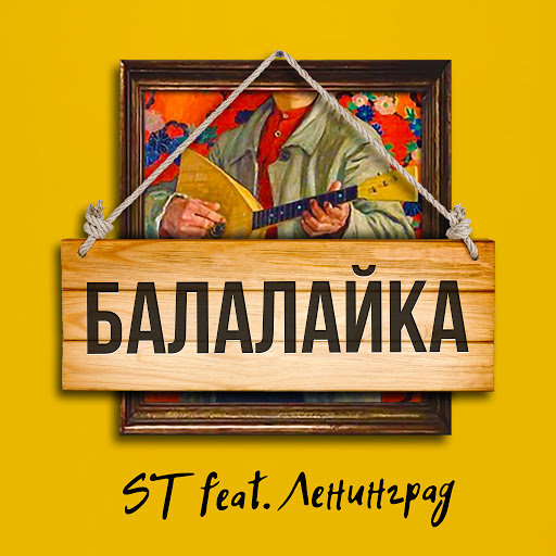 ST альбом Балалайка