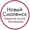 Киевское шоссе | Новый Смоленск | Миловидово