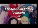МАОУ СОШ №9 г. Искитима 5 Б реклама школы