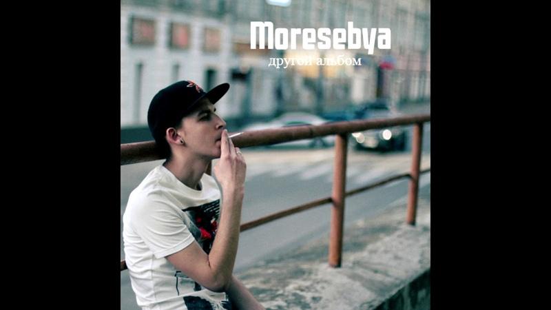 Moresebya - другой альбом 2012 mixtape | Полный альбом | Full album | mp3 video [35]