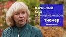 Взрослый сад коллекционера и профессионала Марины Ивановой ВокругДома
