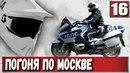 Погоня полиции ДПС за мото / Часть 16