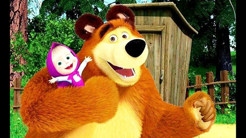 Маша и Медведь! Веселая игра