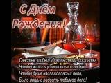 Александр Ратников. Поздравление с Днем рождения!