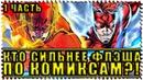 Кто сильнее Флеша на самом деле! Топ сильнейших версий Флэша по комиксам! / Комикс-ведение 3