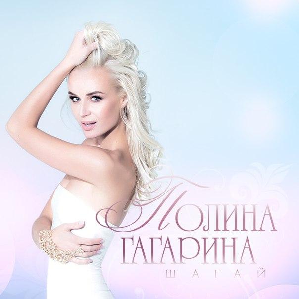 Гагарина Полина - Шагай - аккорды и текст, аккорды