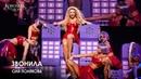 Оля Полякова — Звонила Концерт «КОРОЛЕВА НОЧИ»