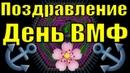 Поздравление День ВМФ 2018 Поздравления с днем военно-морского флота День рождения ВМФ РФ