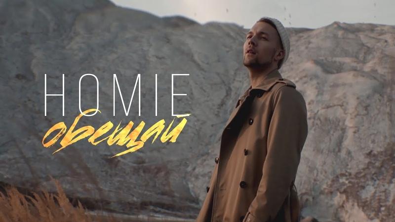 HOMIE - Обещай, что когда меня не станет