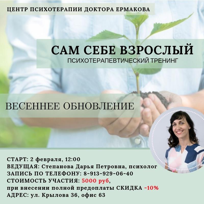 """Афиша Новосибирск Тренинг: """"Сам себе Взрослый"""""""