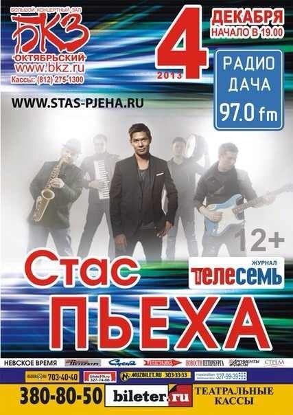 Стас Пьеха | Санкт-Петербург