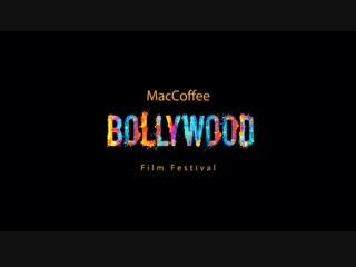 MacCoffee Bollywood Film Festival Russia 2019.