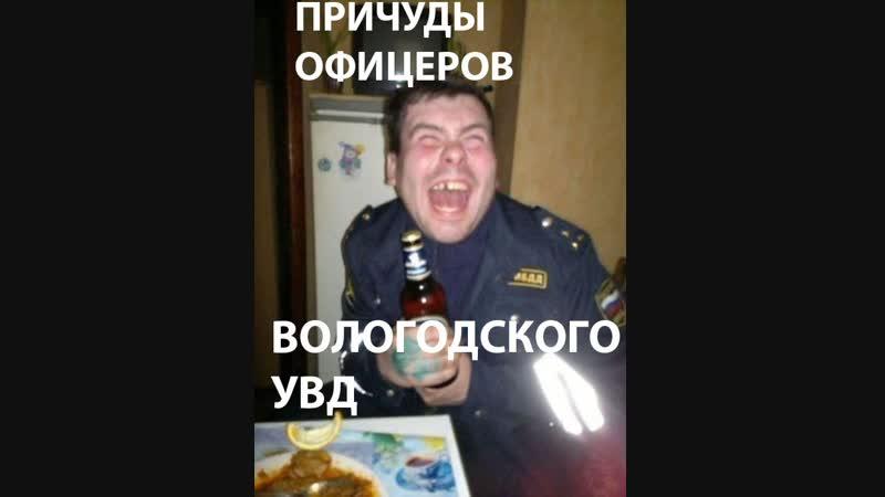 Причуды офицеров Вологодского УВД! ГужевTV