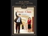 Перед классом (художественный фильм 2008 год)