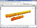 Форматирование абзацев в текстовом редакторе Word